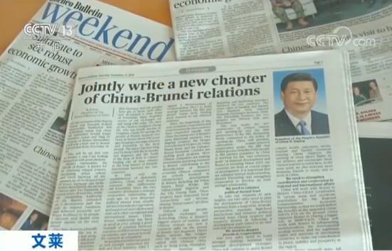 习主席署名文章引发文莱各界热烈反响