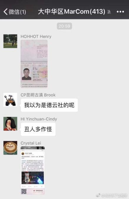 """洲际团体将""""毛巾门""""爆料人曝光:非官方群但抱歉"""