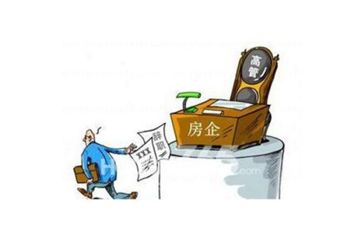 一周四家公司高管离职 房企步入转型阵痛期