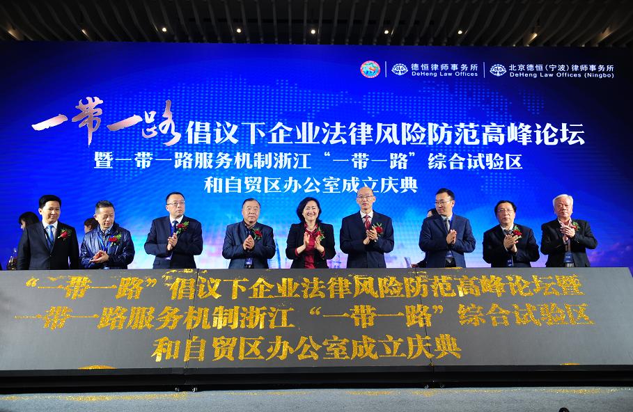 宁波首个一带一路国际商事调解中心成立,要做这些重要事