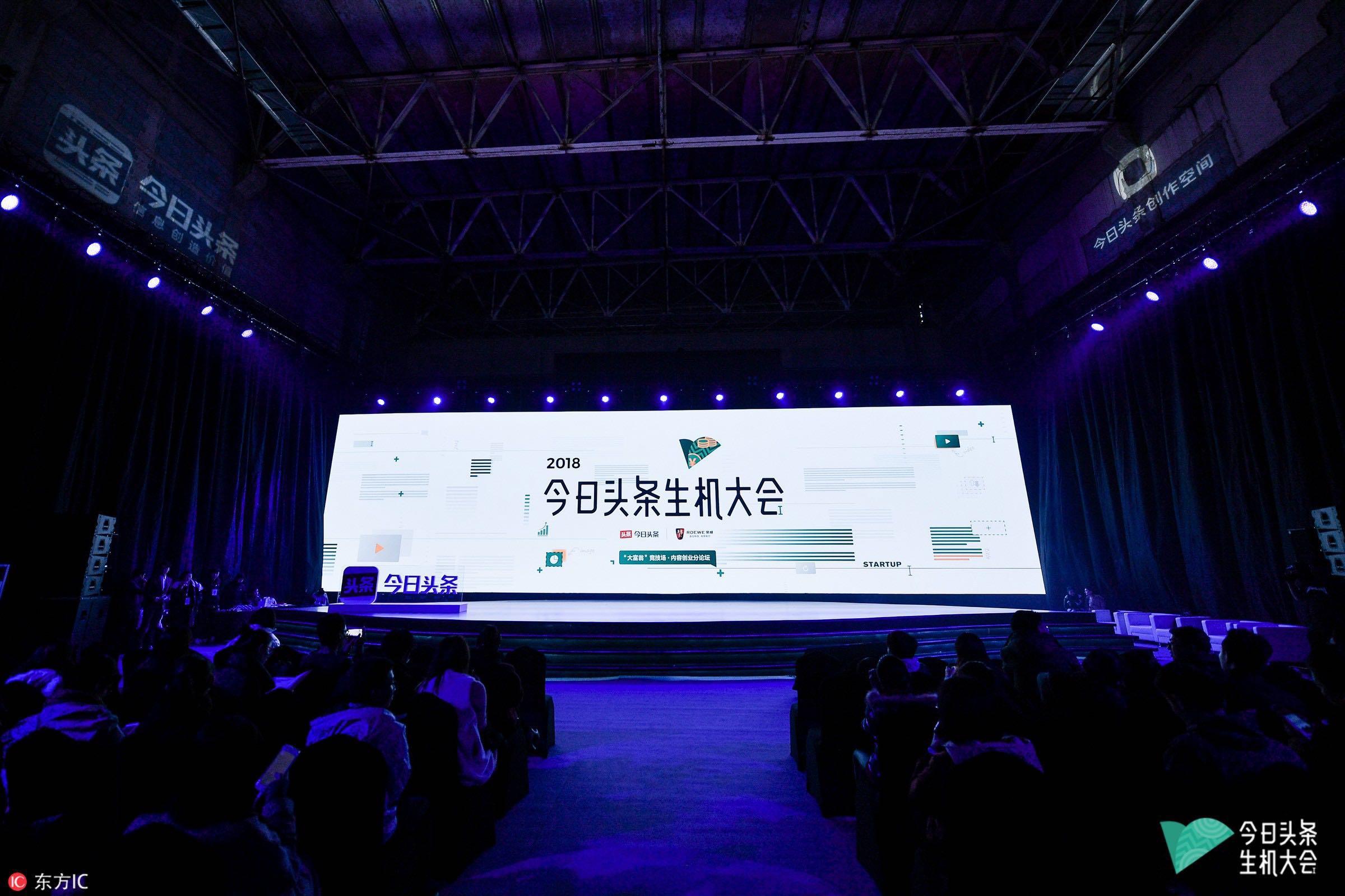 2018生机大会内容创业分论坛:生机是行业主旋律