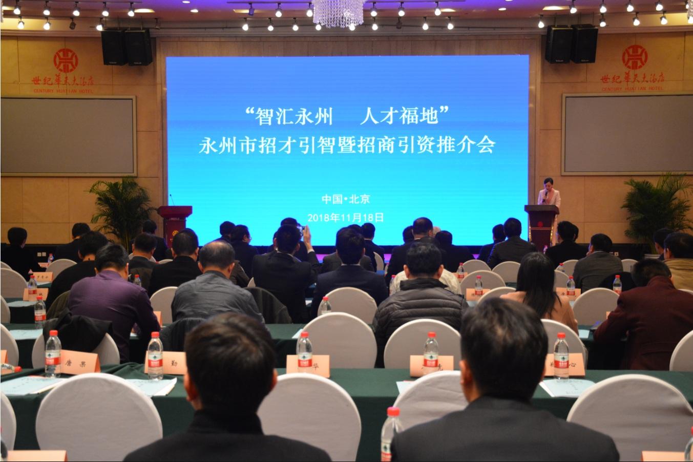 永州在京举办招才引智暨招商引资专场推介会 现场签订项目32个,千余岗位广纳贤才