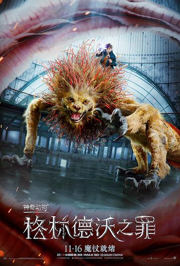 《神奇动物:格林德沃之罪》首周末收2.59亿票房