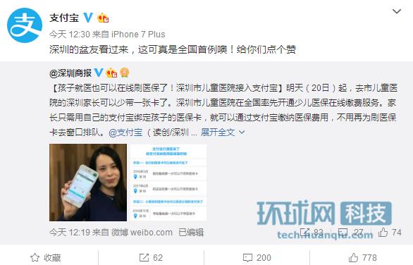 支付宝:深圳开通少儿医保在线缴费 属全国首例