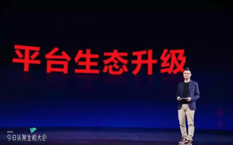 今日头条新任CEO陈林亮相 张一鸣放下心血结晶