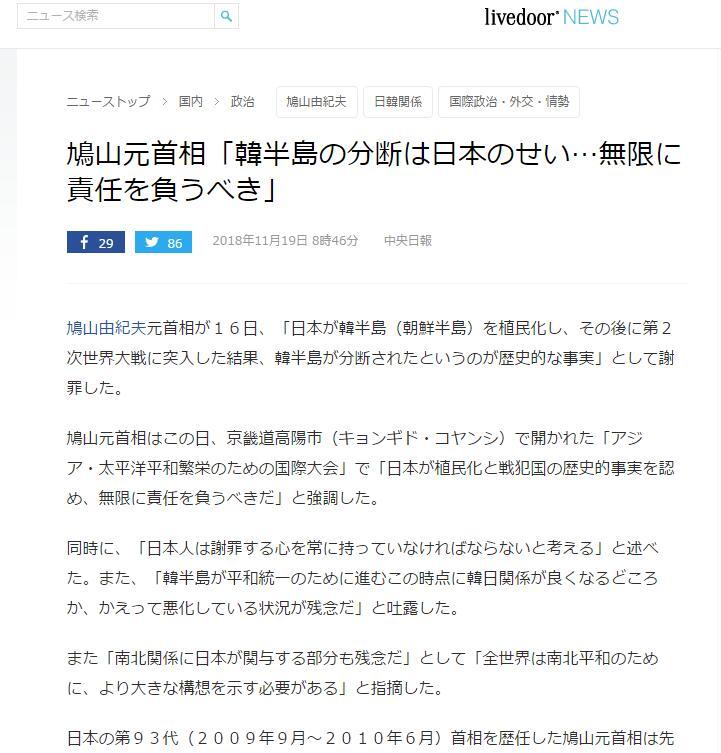 日本前首相鸠山由纪夫:日本导致朝鲜半岛分裂,并应对此道歉