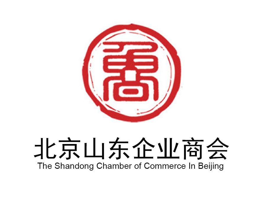 北京山东企业商会——创四海之业