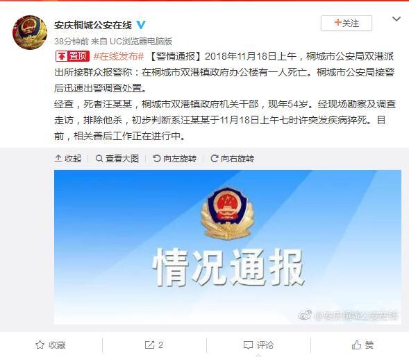 桐城市双港镇政府办公楼有一人死亡 初步判断系突发疾病猝死