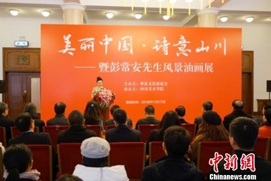 美丽中国·诗意山川主题油画展举行