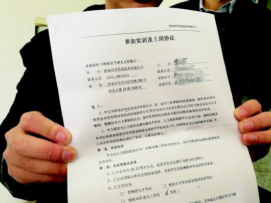 """岗前培训背上两万元贷款 济南多名大学生陷""""套路"""""""