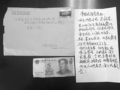 游客上月来宁游玩,乘车没零钱 回内蒙古后寄来5元车费