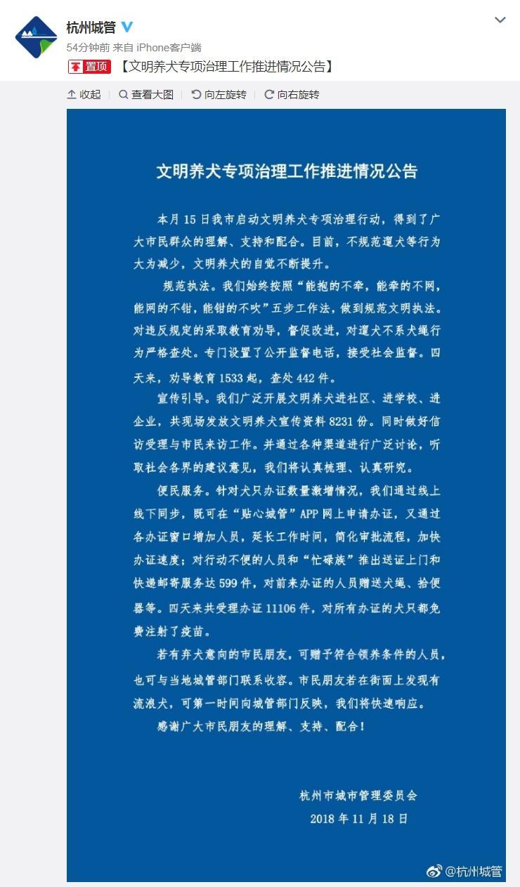 杭州城管:文明养犬专项治理工作得到广大市民的支持