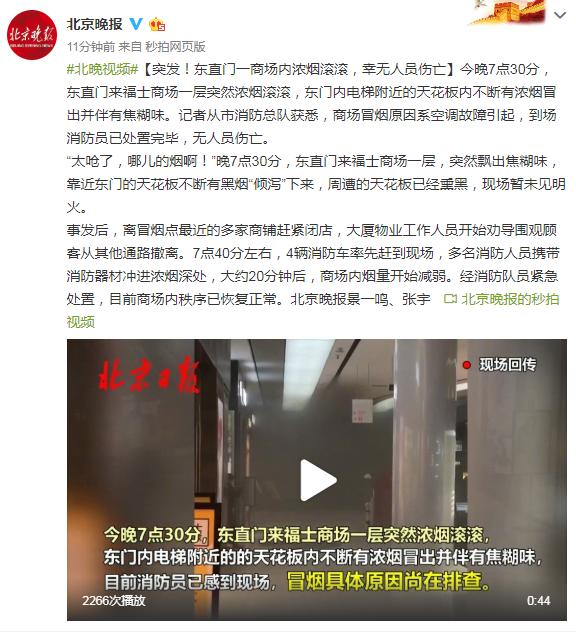 北京东直门一商场内浓烟滚滚 天花板被熏黑