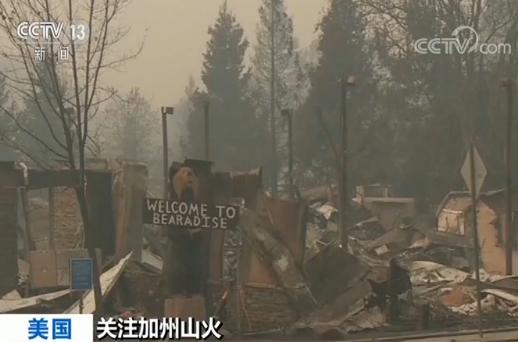 美国加州山火灭火工作有进展 起火原因待调查