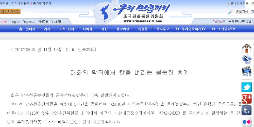 韩军搞反潜演习还要引进爱国者 朝媒怒斥:阴险!