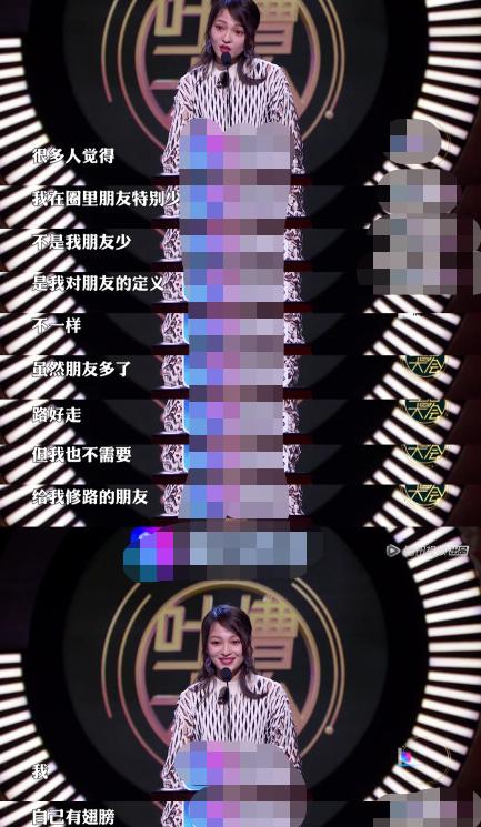 """张韶涵回应""""朋友少"""
