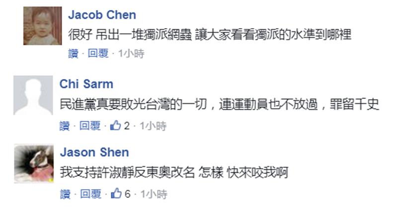 """台湾金牌选手反对""""东奥正名""""遭谩骂 台网友怒怼""""独派"""":水准在哪?"""