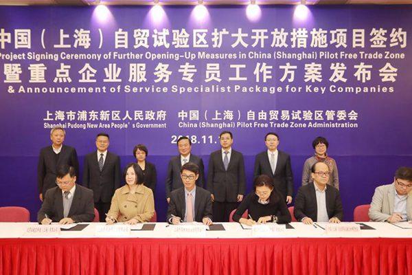 负面清单五年间 上海自贸区吸引合同外资超千亿美元