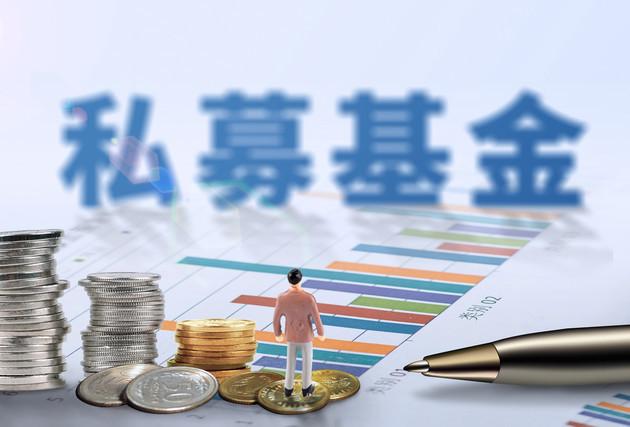 私募基金总规模首度下滑 证券私募单月缩水千亿