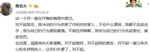 蒋劲夫承认家暴:让你们失望了,对不起