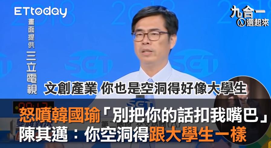 俞敏洪一句话得罪女性,民进党候选人一张嘴得罪大学生