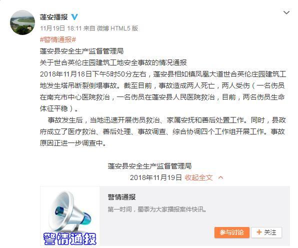 蓬安县安全生产监督管理局通报世合英伦庄园建筑工地安全事故