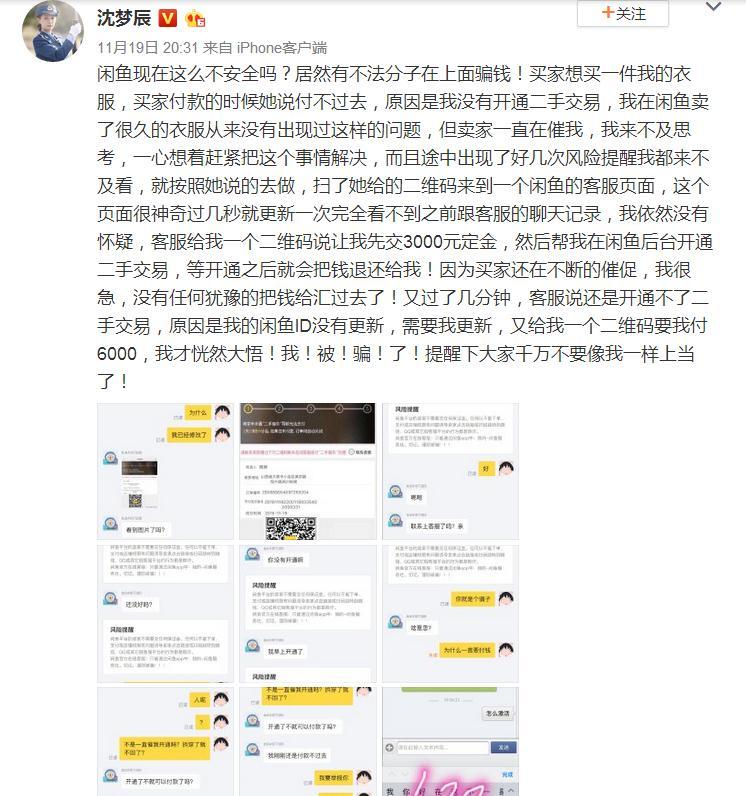 沈梦辰二手交易被骗 分享经历提醒网友不要上当