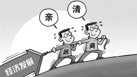车俊:构建新型亲清政商关系