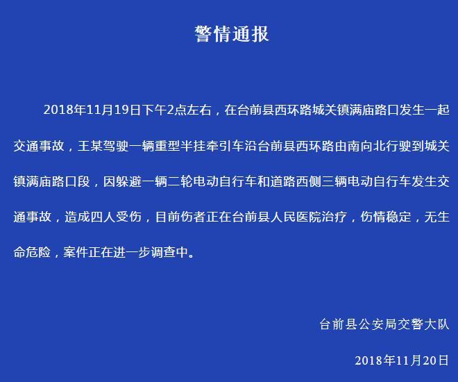 重型半挂牵引车在台前县一路口发生交通事故  致4人受伤