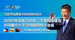 习近平访问巴新等国并出席APEC