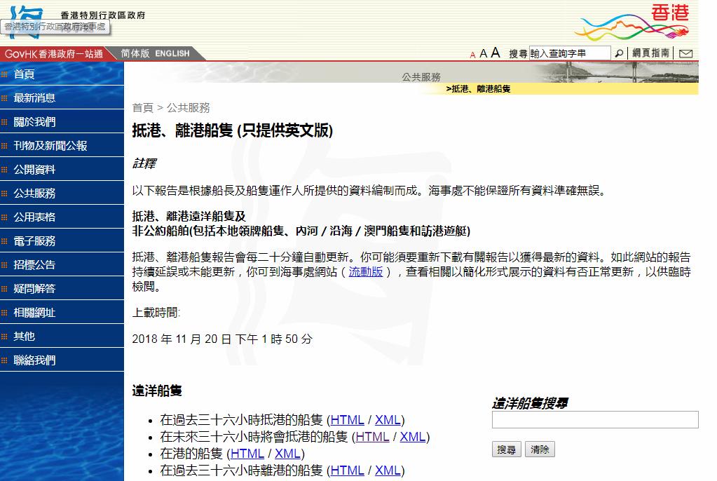 """香港海事处:美国""""里根""""号航母编队21日停靠香港"""
