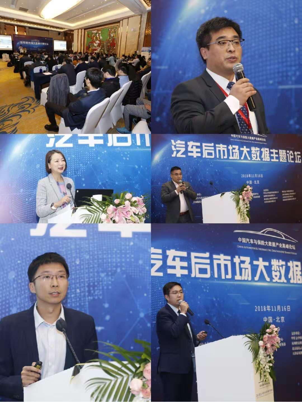 """""""大数据时代,全产业链创新发展""""专题峰会在北京成功召开"""
