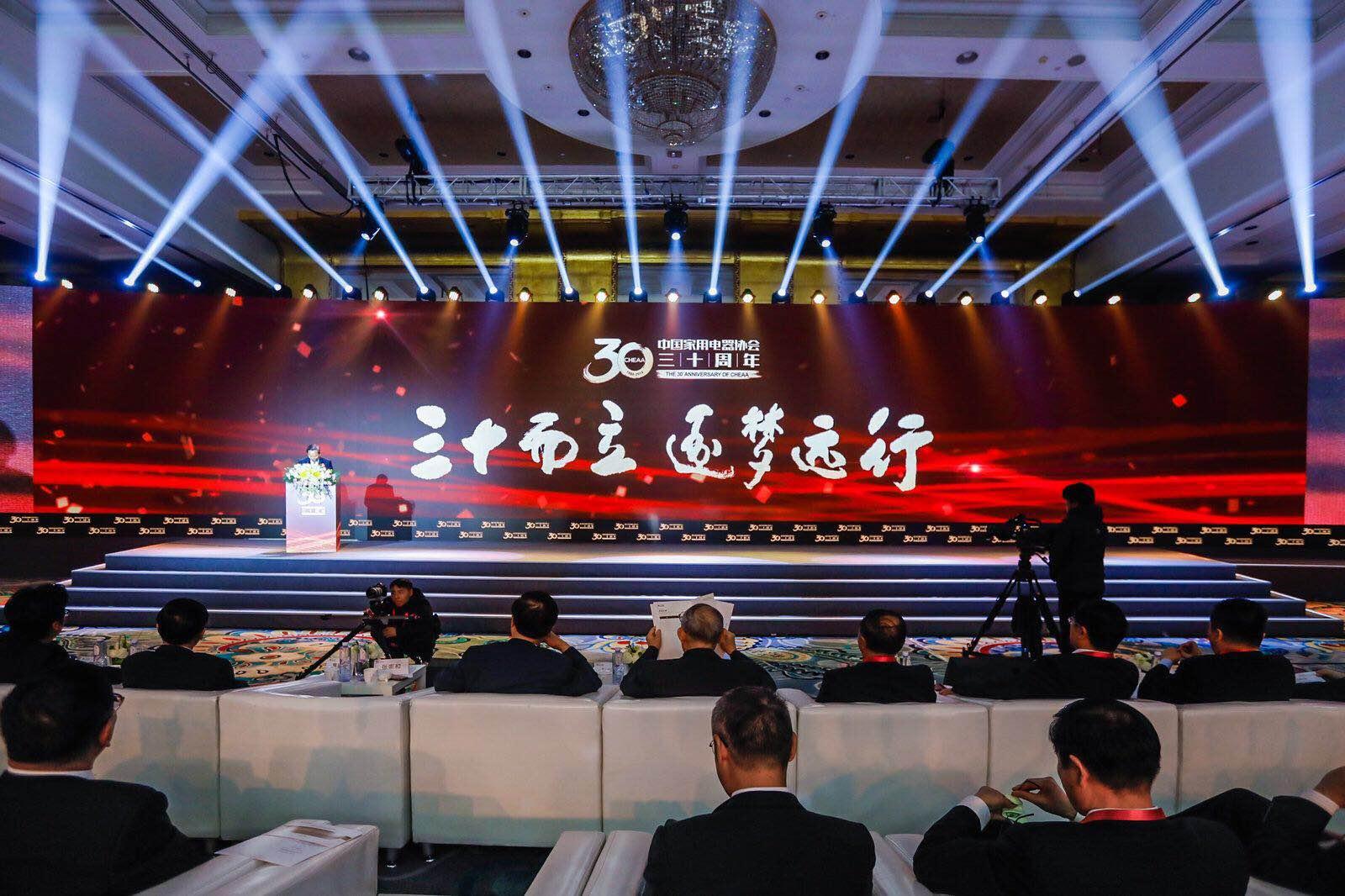 """中国家用电器协会召开""""三十而立,逐梦远行""""活动"""
