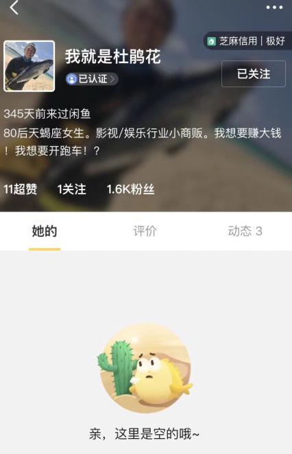 沈梦辰二手平台卖包包 杜海涛:这是不是我送你的
