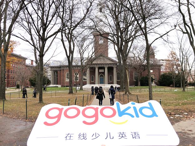 哈佛大学教育学院学术研讨会成功举办,gogokid与中美资深教育专家参与