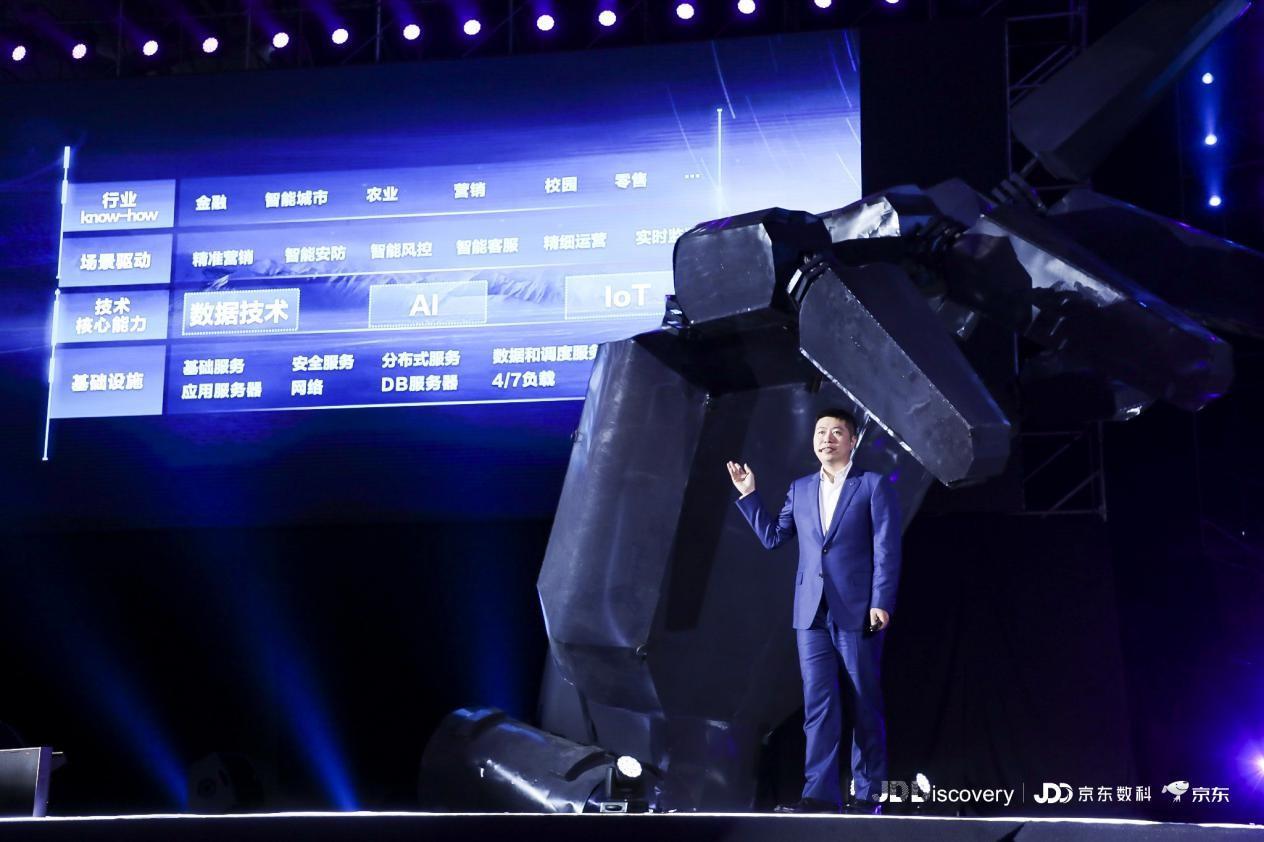 """京东数字科技副总裁曹鹏JDD大会现场分享""""成绩单"""""""