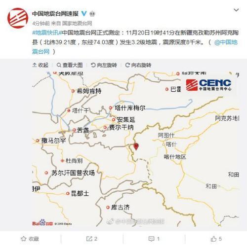 新疆克孜勒苏州阿克陶县发生3.2级地震 震源深度8千米