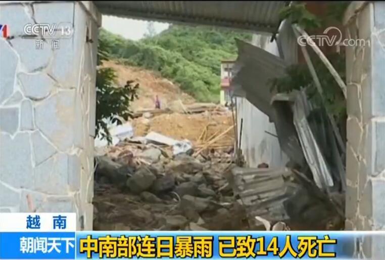 越南中南部连日暴雨 已致14人死亡