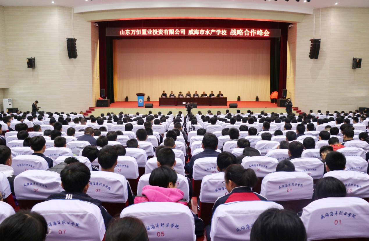 """万恒公司在威海市水产学校开设""""那香海旅游服务班"""",校企合作谋共赢"""