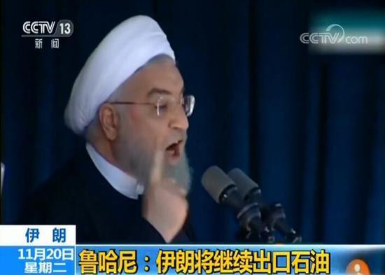 伊朗总统:尽管美恢复制裁 伊朗仍将继续出口石油