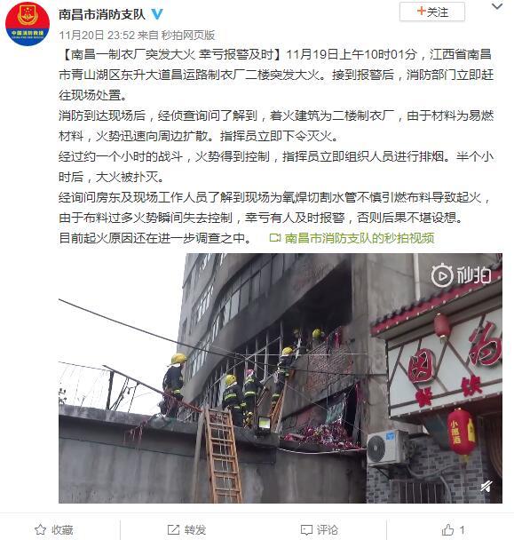 南昌一制衣厂突发大火 起火原因尚待调查