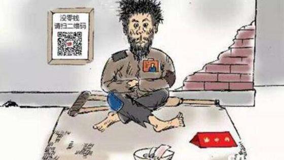 """日媒:中国行乞者""""二维码乞讨"""",是骗局?"""