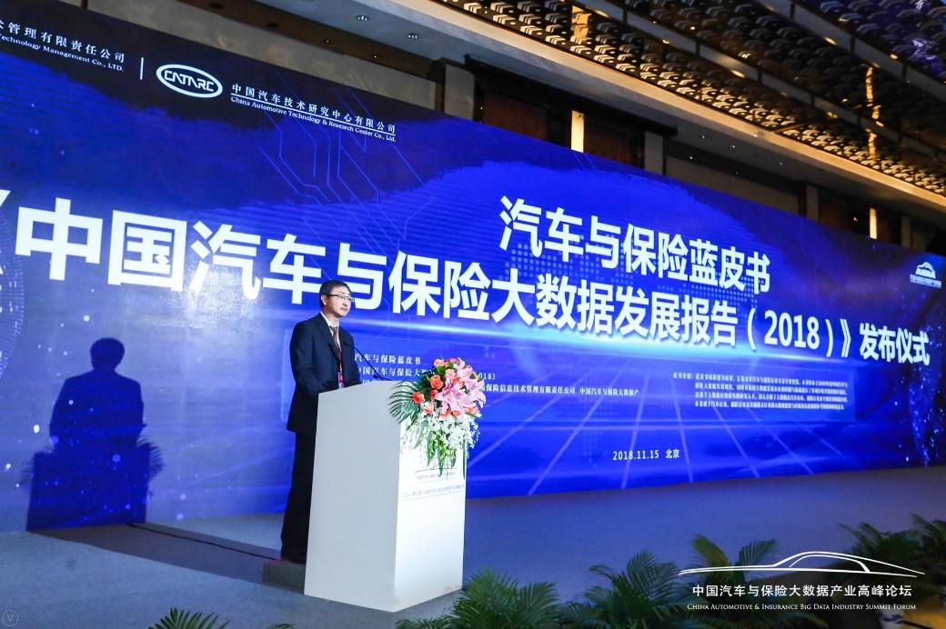 《中国汽车与保险大数据发展报告(2018)》蓝皮书在北京正式发布