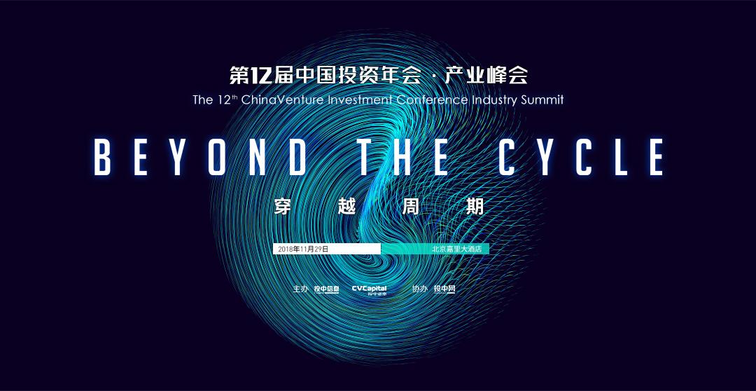寻找产业穿越周期的奥义 | 投中信息第12届中国投资年会产业峰会即将开启
