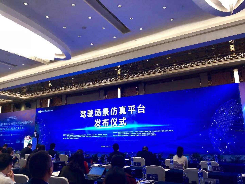 全国首例驾驶场景仿真平台在京正式发布