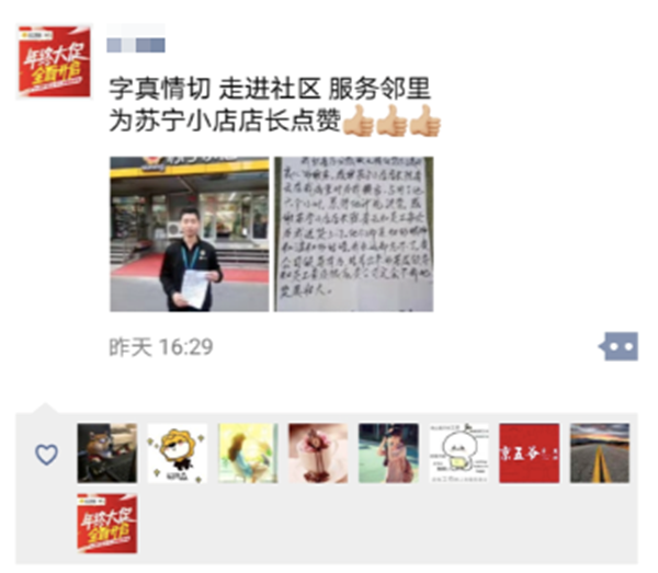 一封手写的感谢信东山精密招聘,背后是苏宁最真诚的服务