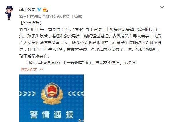 湛江市坡头区龙头镇一名1岁男孩失踪 警方通报系溺水身亡