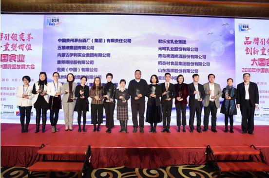 聚焦食品企业变革与创新 2018中国食品发展大会在京召开
