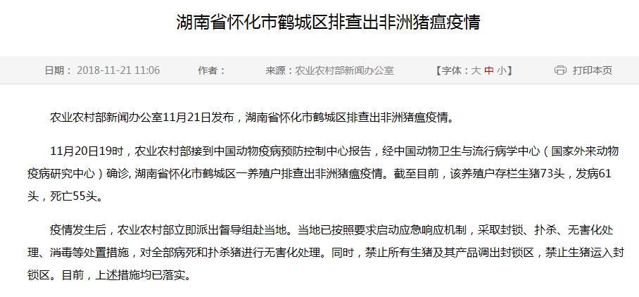 湖南省怀化市鹤城区排查出非洲猪瘟疫情