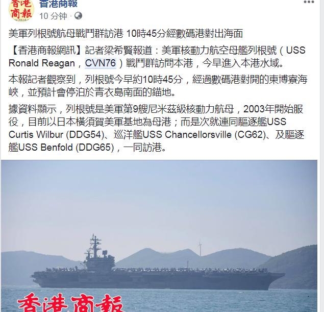 """快讯!""""里根""""号航母进入香港水域"""